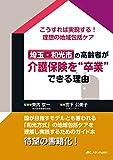 """埼玉・和光市の高齢者が介護保険を""""卒業""""できる理由: こうすれば実現する! 理想の地域包括ケア"""