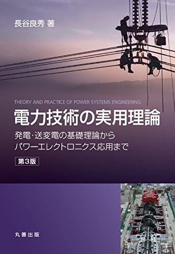電力技術の実用理論 第3版  発電・送変電の基礎理論からパワーエレクトロニクス応用まで
