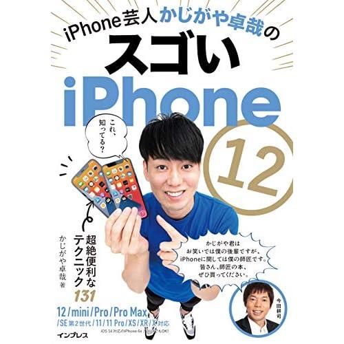iPhone芸人かじがや卓哉のスゴいiPhone 12