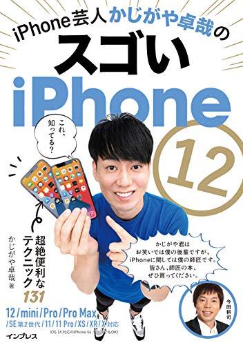 iPhone芸人かじがや卓哉のスゴいiPhone 12 超絶便利なテクニック131 12/mini/Pro/Pro Max/SE第2世代/11/11P...