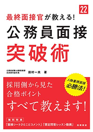 高橋書店『最終面接官が教える!公務員面接突破術』