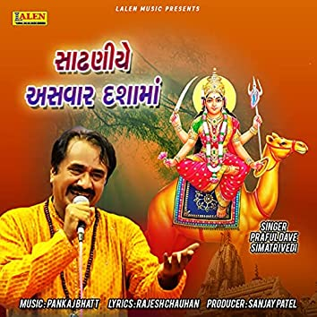 Sadhniye Ashvar Dashama