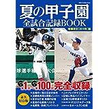 夏の甲子園全試合記録BOOK 増補改訂版2019