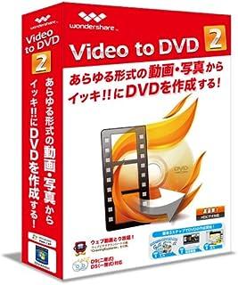 トランスゲート Video to DVD 2 簡単高品質DVD作成ソフト