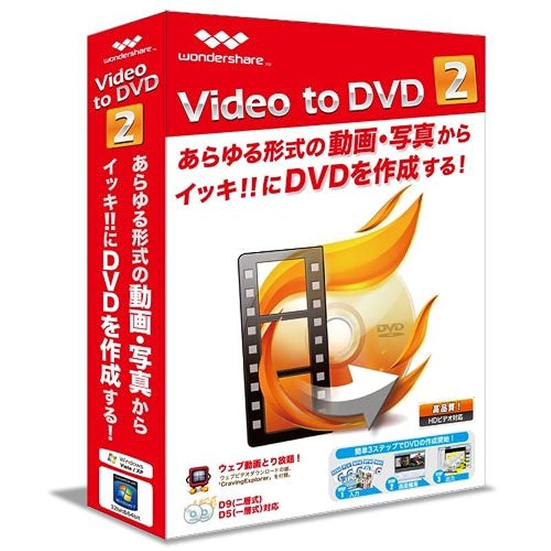 主観的抑圧する安定しましたトランスゲート Video to DVD 2 簡単高品質DVD作成ソフト