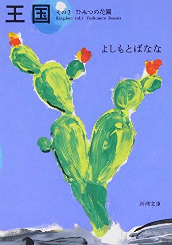 王国〈その3〉ひみつの花園 (新潮文庫)