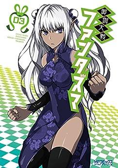 御伽大戦 ファンタズマ 第01巻 [Otogi Taisen Fantasma vol 01]