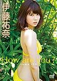 伊藤祐奈 How are you?[DVD]