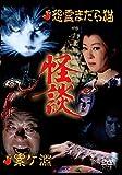 怪談シリーズ 第3巻 怨霊まだら猫/累ヶ淵[DVD]