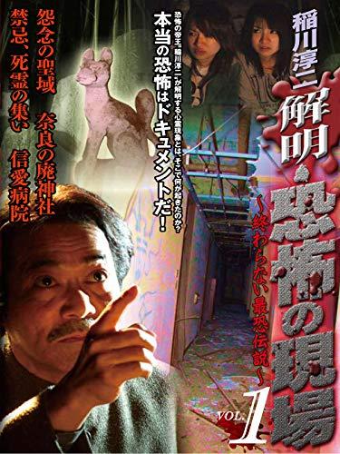稲川淳二 解明 恐怖の現場 終わらない最恐伝説 vol.1