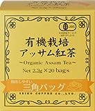 セイコー珈琲 有機栽培 アッサム紅茶 三角バッグ 2.2X20