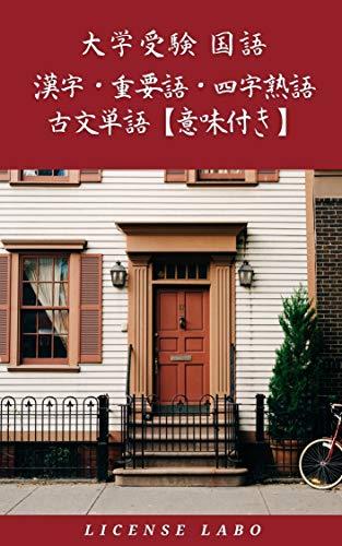 大学受験 国語 漢字・重要語・四字熟語・古文単語【意味付き】