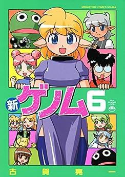 [古賀亮一]の新ゲノム06 (メガストアコミックス)