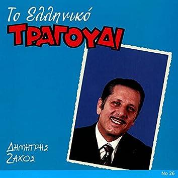To Elliniko Tragoudi - Dimitris Zachos