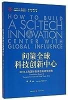 问策全球科技创新中心(2014上海国际智库咨询研究报告上海市人民政府发展研究中心系列报告)