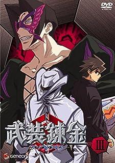 武装錬金3 [DVD]