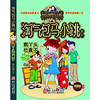 Naughty little horse jump Series: Crazy girl Du Mako ( Collector's Edition )(Chinese Edition)