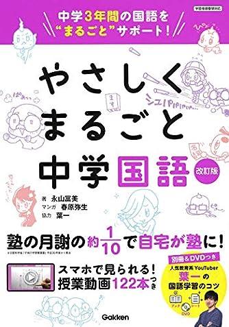 やさしくまるごと中学国語 改訂版