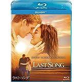 ラスト・ソング [Blu-ray]