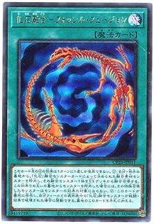 化石融合-フォッシル・フュージョン ウルトラレア 遊戯王 コレクションパック2020 cp20-jp011