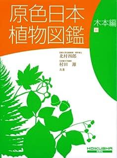原色日本植物図鑑 (木本編 2) (保育社の原色図鑑 (50))