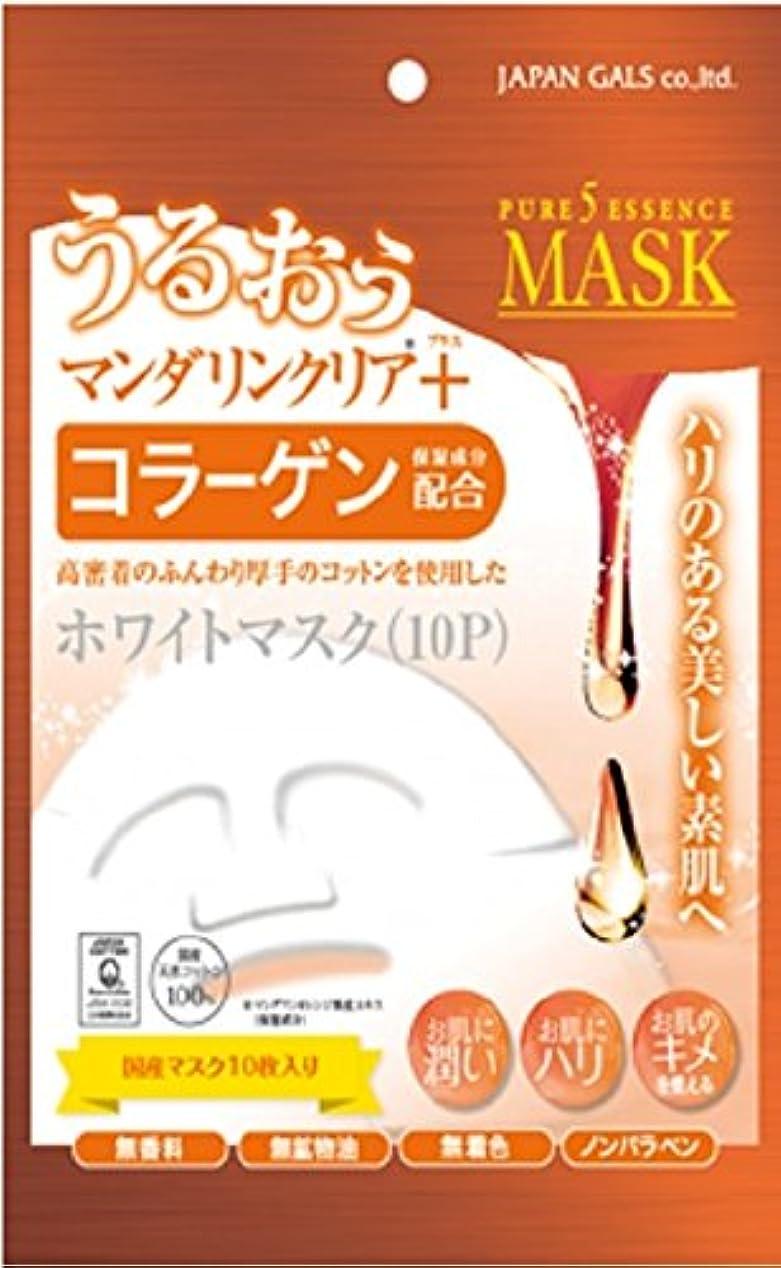 紳士気取りの、きざなそのような大学院ジャパンギャルズ ピュアファイブエッセンスマスク (CO+MC) 10枚