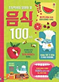 100 things that elementary students should know (Korean Edition)
