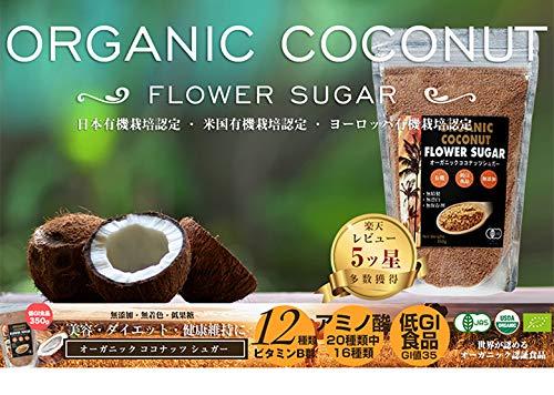 有機JASオーガニックココナッツシュガー(Organiccoconutssuger)350g3袋