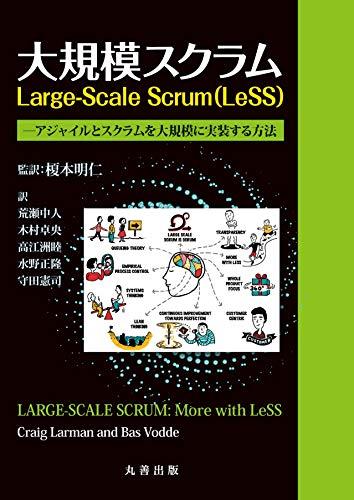 大規模スクラム Large-Scale Scrum(LeSS) アジャイルとスクラムを大規模に実装する方法