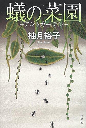 蟻の菜園 ―アントガーデン― (『このミス』大賞シリーズ)