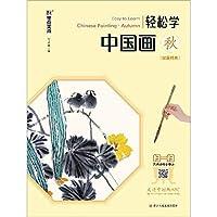 正版全新 轻松学中国画·秋(汉英对照)