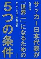サッカー日本代表が「世界一」になるための5つの条件: ワールドカップ 勝利の極意