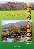 地図で歩く鈴鹿の山 ハイキング100選