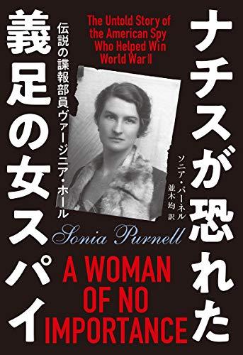 ナチスが恐れた義足の女スパイ-伝説の諜報部員ヴァージニア・ホール (単行本)