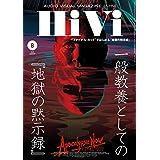 HiVi (ハイヴィ) 2020年 8月号 [雑誌]