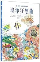 海洋狂想曲(一卷一视界 手绘自然长卷书)