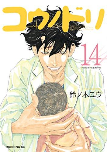 コウノドリ(14) (モーニングコミックス)