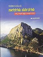 Samaajamukhi Saagaragalu - Parvathagalu