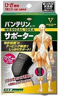 【2個セット】バンテリンサポーター ひざ専用 ブラック ゆったり大きめ(40cm~43cm)