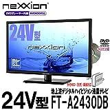 スロット式DVDプレーヤー内蔵、24インチTV 外付けHDD対応の地上波デジタル ハイビジョン液晶テレビ。