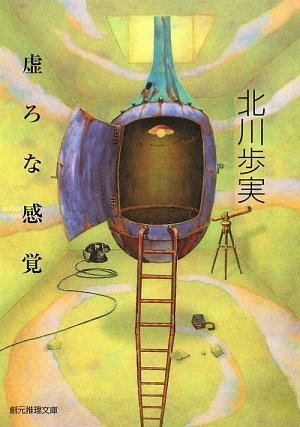 虚ろな感覚 (創元推理文庫)