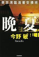 晩夏―東京湾臨海署安積班