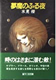 夢魔のふる夜 (ハヤカワ文庫JA)