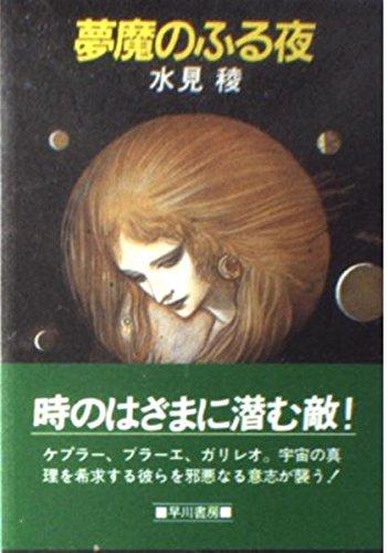 夢魔のふる夜 (ハヤカワ文庫JA)の詳細を見る
