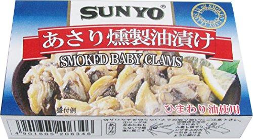 サンヨー あさり燻製油漬け 浅利燻製 缶詰 85g SMOKED BABY CLAMS IN OIL