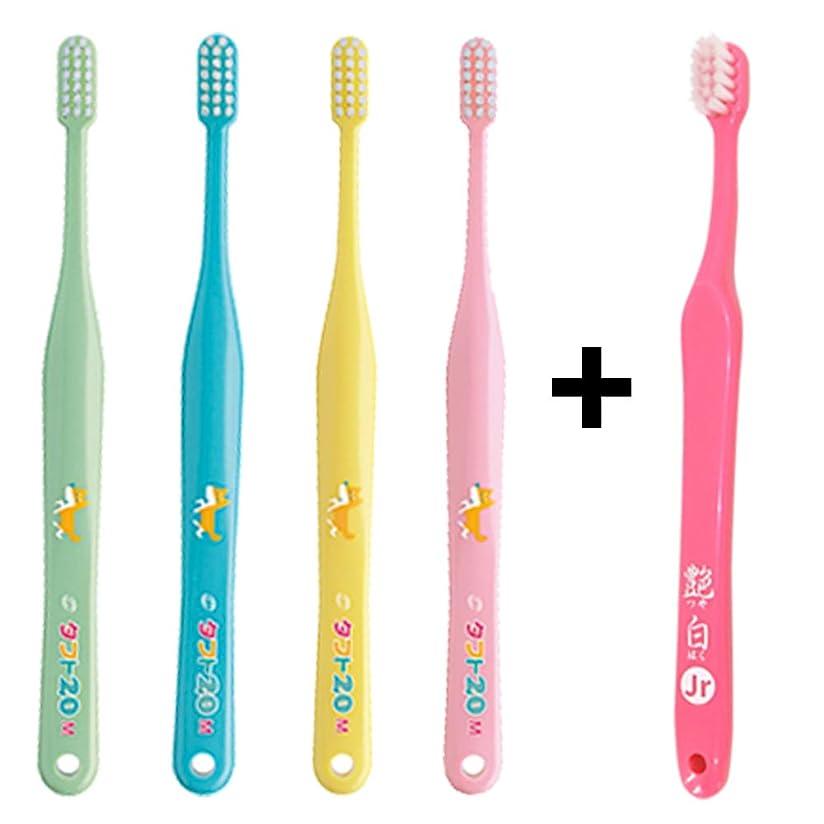 アッパー刈り取る廊下タフト20 M(ふつう) こども 歯ブラシ×10本 + 艶白(つやはく) Jr ジュニア ハブラシ×1本 MS(やややわらかめ) 日本製 歯科専売品