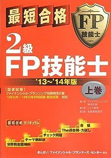 最短合格 2級FP技能士 上巻<'13~'14年版>