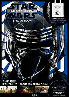 STAR WARS THE RISE OF SKYWALKER SPECIAL BOOK (ブランドブック)
