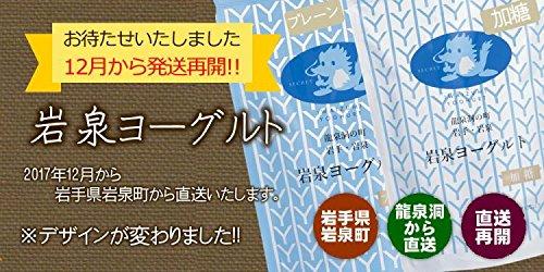 【お試し】作りたてを直送!!もっちりのびる岩泉ヨーグルトプレーン無糖1kg
