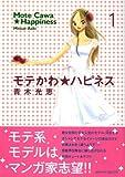モテかわ・ハピネス 1 (Feelコミックス)